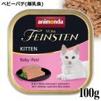 子猫用 離乳期 キャットフード ANIMONDA 正規輸入品