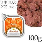 アルモネイチャー 356 子牛肉入りのソフトムース(100g)
