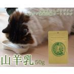 猫用 山羊乳 ゴートミルク オランダ産 ペットミルク 子猫 乳期