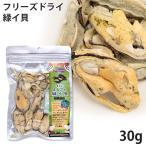 まるごと 緑イ貝 フリーズドライ 30g 猫用サプリメント (32716)