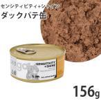 go! SS センシティビティ+シャイン ダックパテ缶 156g (01090)