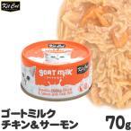 kit cat キットキャット ゴートミルク チキン&サーモ