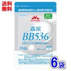 森永乳業 ビヒダス BB536 ×3個セット 送料無料