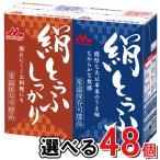 (お得なまとめ買い) 森永の絹ごしとうふ 長期保存可能豆腐 (48個入り)森永乳業
