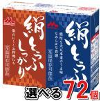 (お得なまとめ買い) 森永の絹ごしとうふ 長期保存可能豆腐 3ケース(72個入り)森永乳業 (クール便配送)北海道・東北・沖縄は 別途追加送料が必要