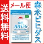 (メール便送料無料)森永乳業 ビヒダス BB536 ×45カプセル×1袋(1日3カプセル×15日分) 送料無料 新アルミパウチパッケージ