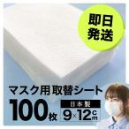 【特価セール・国内即日発送】日本製 マスク フィルターシート 100枚セット 使い捨て しっかりタイプ