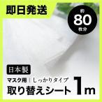 【特価セール・国内即日発送】マスク フィルターシート 使い捨て しっかりタイプ 日本製 1mカット販売 マスク約80枚分