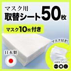 【国内即日発送】日本製 マスク フィルターシート 50枚 & PM2.5対応高機能マスク10枚付き