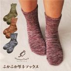 Yahoo!5センスヤフー店メール便2足まで110円配送可 レディース靴下 ふかふか厚手ソックスパイル編み スポーツやウォーキングや登山に