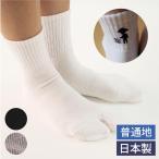 Yahoo!5センスヤフー店2本指メンズ靴下 足袋ソックス 四国遍路の「香川」産 歩きへんろたび 普通地薄手 スポーツやウォーキングや遍路に足が疲れない