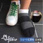 メール便4足まで110円配送可 2本指メンズ靴下 足袋ソックス 日本製 歩きへんろ 厚手ショート丈スニーカー丈ソックス スポーツやウォーキングに足が疲れない