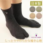 高級綿靴下 レディース 小豆島産オリーブオイル 足が疲れない2本指足袋ソックス スポーツやウォーキングにも 外反母趾予防に 香川県製