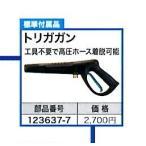 123637-7 マキタ(makita) 充電式高圧洗浄機 トリガガン