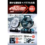 CF001GZ  マキタ(makita) 40V 充電式ファン・充電式扇風機 <バッテリ・充電器別売>