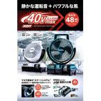 CF001GZ+BL4025 マキタ(makita) 40V 充電式ファン・充電式扇風機 <2.5Ahバッテリ付>