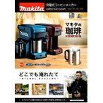 CM501DZ/DZAR マキタ(makita)  充電式コーヒーメーカー 本体のみ<18V 14.4V  10.8Vバッテリー対応>