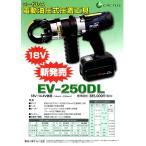 カクタス(CACTUS) 充電式圧着工具(クリンプボーイ) EV-250DL <バッテリー・充電器なし>