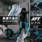 【メーカー欠品中・次回3月中旬予定】 HR165DRGX マキタ(makita) 18V 6.0Ah 16mm 充電式ハンマドリル