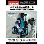 HR182DRGXV【集じんシステム付】 マキタ(makita) 18V 6.0Ah 18mm充電式ハンマドリル <6.0Ahバッテリー2個・充電器・ケース付>