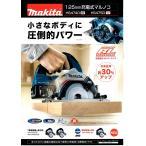 HS471DZ マキタ(makita) 18V 125mm 充電式マルノコ <本体のみ>