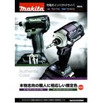 TD161DGXAP/AG【限定色】マキタ(makita) 14.4V 6.0Ah 充電式インパクトドライバ <6.0Ahバッテリー2個・充電器・ケース付>