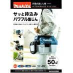 VC750DZ マキタ(makita) 18V 充電式集じん機 <本体のみ> 乾湿両用