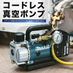 VP180DZ マキタ(makita) 18V 充電式真空ポンプ <本体のみ>