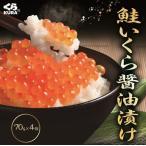鮭 いくら 醤油漬け 70g×4個  くら寿司 無添加 大粒 厳選 サケ 鮭卵