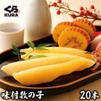 【年始を彩る逸品(お食事券)対象外】 味付 数の子  20本 くら寿司 無添加 食べ切り かずのこ カズノコ ポリポリ 魚卵