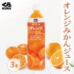 温州 みかん ジュース  3本セット 930g/本 くら寿司 無添加 果汁 お中元