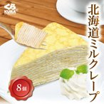 濃厚 ミルクレープ( 8個 セット )  くら寿司 無添加 スイーツ デザート おやつ 洋菓子 ケーキ 練乳 おやつ なめらか ギフト