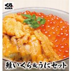 【鮭いくら醤油漬け70g×4個+うに100g】無添加 大粒 鮭いくら うに 海鮮丼