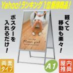 屋内用両面ポスタースタンド/A1サイズ用  立て看板  スタンド看板  店舗用看板  びっくり価格  ポスターパネル  Yahoo!ランキング1位獲得商品