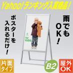 屋外用片面ポスタースタンド/B2サイズ  スタンド看板  立て看板  店舗用看板  外用看板  ポスターパネル  Yahoo!ランキング入賞商品