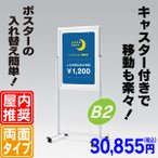 垂直ポスタースタンド/B2サイズ用  立て看板  スタンド看板  店舗用看板  ポスターフレーム  ポスターパネル  送料無料