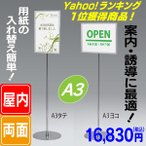 両面サインスタンドA3サイズ  パネルスタンド  案内板  案内看板  誘導看板  案内表示  誘導表示  インフォメーション  Yahoo!ランキング1位獲得商品
