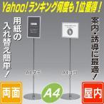 両面サインスタンドA4サイズ  パネルスタンド  案内板  案内看板  誘導看板  案内表示  誘導表示  インフォメーション  Yahoo!ランキング1位獲得商品