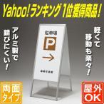 アルミ枠A型スタンド看板(S)  立て看板  店舗用看板  両面看板  A型看板  置き看板  びっくり価格  Yahoo!ランキング1位獲得商品