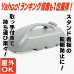ポリウエイト(重し)11kg  看板用重し  おもり  Yahoo!ランキング1位獲得商品