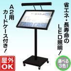 ショッピング省エネ LEDライト付きメニュースタンド(A2ヨコ型)  メニュー置き  飲食店看板  サービス業看板