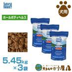 ショッピングナチュラル ナチュラルバランス 犬用 ホールボディヘルス 5.45kg×3袋 (全犬種用 全成長段階用 アレルギー配慮 グルテンフリー ドライフード 健康維持食