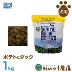 ショッピングナチュラル ナチュラルバランス 犬用 ポテト&ダック 1kg (全犬種用 全成長段階用 アレルギー配慮 穀物不使用 ドライフード ドッグフード ペットフード)