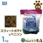 ショッピングナチュラル ナチュラルバランス 犬用 スウィートポテト&ベニソン 1kg (全犬種用 全成長段階用 アレルギー配慮 穀物不使用 ドライフード ドッグフード ペット