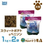 ショッピングナチュラル ナチュラルバランス 犬用 スウィートポテト&ベニソン 1kg×2袋 (全犬種用 全成長段階用 アレルギー配慮 穀物不使用 ドライフード ドッグフード