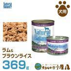 ショッピングナチュラル ナチュラルバランス 犬用 ラム&ブラウンライス缶 369g (全犬種用 全成長段階用 ウェットフード 低カロリー 健康維持食 ドッグフード ペットフー