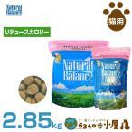 ショッピングナチュラル ナチュラルバランス 猫用 リデュースカロリー 2.85kg (肥満猫用 高齢猫用 ダイエット ドライフード 総合栄養食 キャットフード ペットフード)