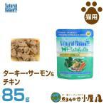 ショッピングナチュラル ナチュラルバランス 猫用 プレートフル ターキー・サーモン&チキン 85g (室内猫用 アレルギー配慮 穀物不使用 ウェットフード キャットフード ペ