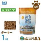 ショッピングナチュラル ナチュラルバランス 犬用 ハイプロテイン ターキー 1kg (アレルギー配慮 穀物不使用 ドライフード 高タンパク ドッグフード ペットフード)