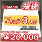 【福袋】Supreme キャップ 3点入り シュプリーム 新品 福袋 数量限定